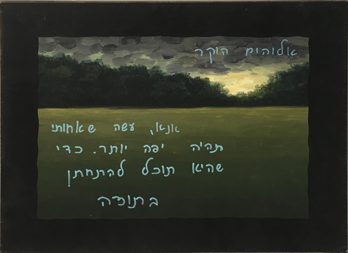 S-163, Meir Pichhadze, 1998, Oil on canvas mounted on board, 35x45 cm 2,800$