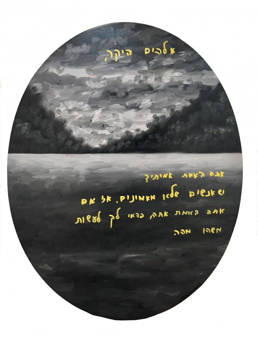 S-149, Meir Pichhadze, Oil on board, 60x48 cm 4,500$