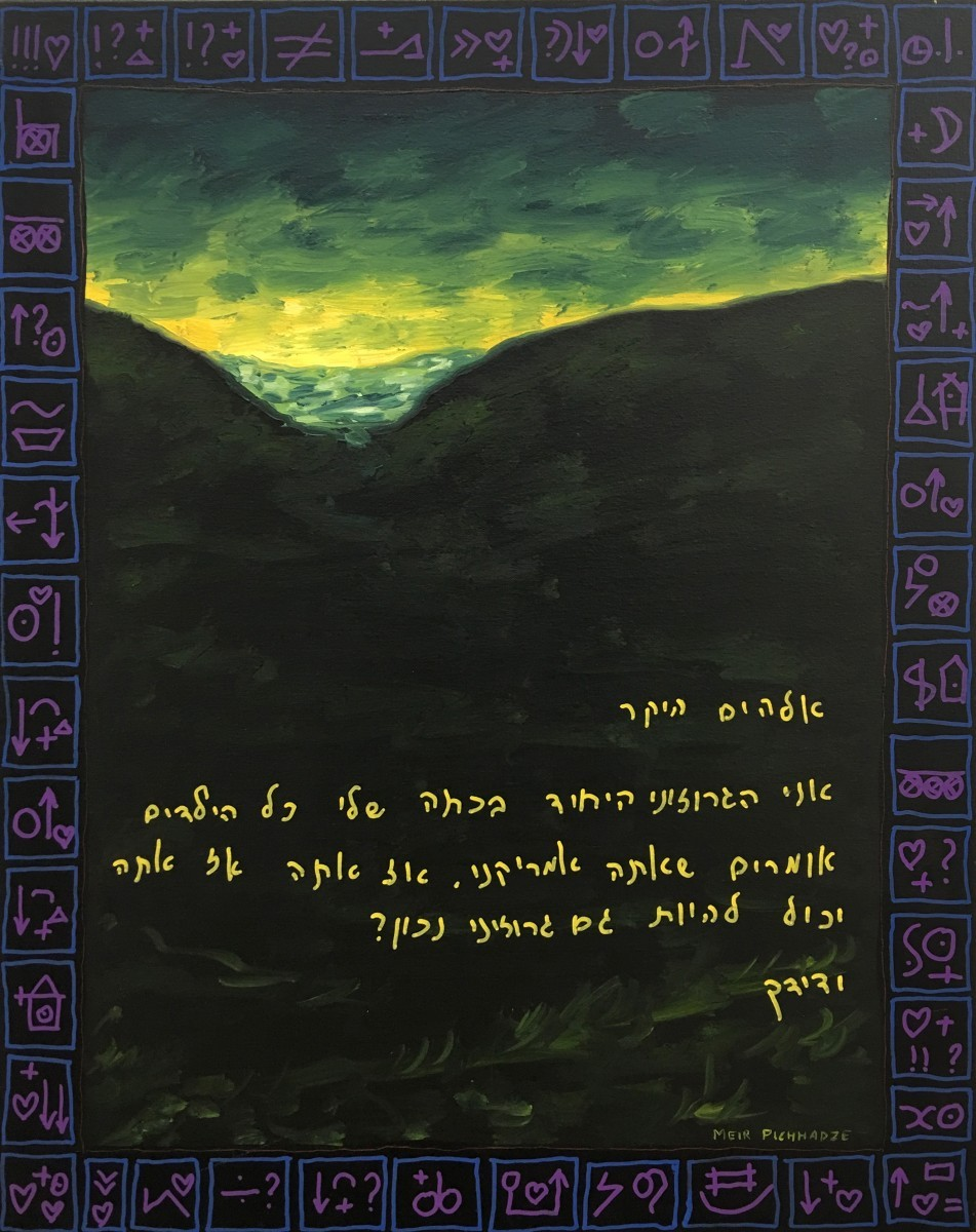 S-104, Meir Pichhadze, Oil on canvas, 76x61 cm 4,500$